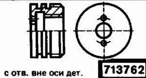 Код классификатора ЕСКД 713762