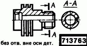 Код классификатора ЕСКД 713763