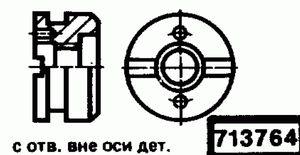 Код классификатора ЕСКД 713764