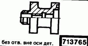 Код классификатора ЕСКД 713765