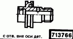 Код классификатора ЕСКД 713766