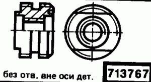 Код классификатора ЕСКД 713767