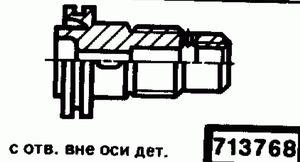Код классификатора ЕСКД 713768