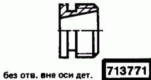 Код классификатора ЕСКД 713771