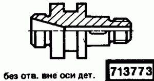 Код классификатора ЕСКД 713773
