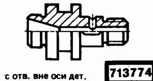 Код классификатора ЕСКД 713774