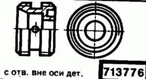 Код классификатора ЕСКД 713776