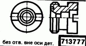 Код классификатора ЕСКД 713777