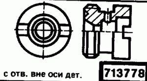 Код классификатора ЕСКД 713778