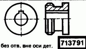 Код классификатора ЕСКД 713791