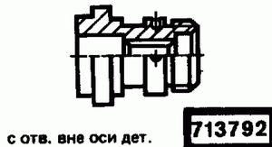 Код классификатора ЕСКД 713792