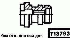 Код классификатора ЕСКД 713793