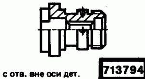 Код классификатора ЕСКД 713794