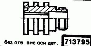 Код классификатора ЕСКД 713795