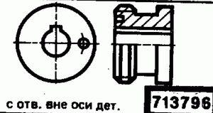 Код классификатора ЕСКД 713796