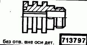 Код классификатора ЕСКД 713797