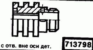 Код классификатора ЕСКД 713798
