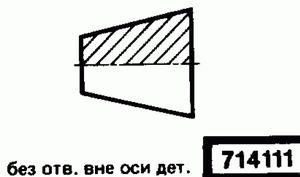 Код классификатора ЕСКД 714111