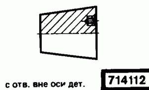 Код классификатора ЕСКД 714112