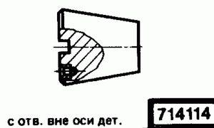 Код классификатора ЕСКД 714114