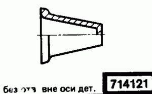 Код классификатора ЕСКД 714121