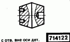 Код классификатора ЕСКД 714122