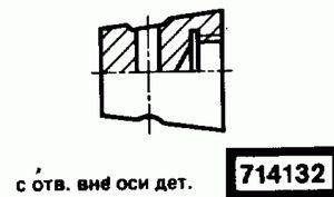 Код классификатора ЕСКД 714132