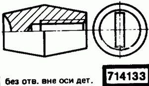 Код классификатора ЕСКД 714133