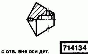 Код классификатора ЕСКД 714134