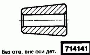 Код классификатора ЕСКД 714141