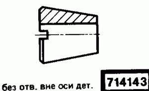 Код классификатора ЕСКД 714143