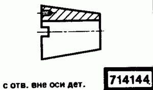 Код классификатора ЕСКД 714144