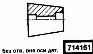 Код классификатора ЕСКД 714151