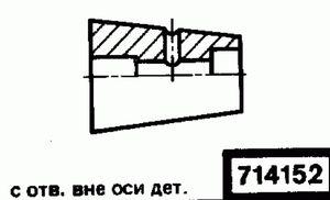 Код классификатора ЕСКД 714152
