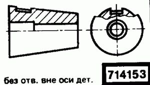 Код классификатора ЕСКД 714153