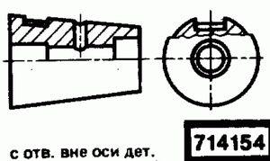 Код классификатора ЕСКД 714154