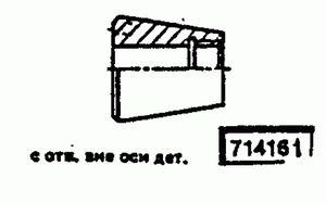 Код классификатора ЕСКД 714161
