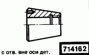 Код классификатора ЕСКД 714162