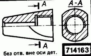 Код классификатора ЕСКД 714163
