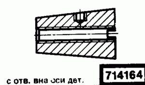Код классификатора ЕСКД 714164