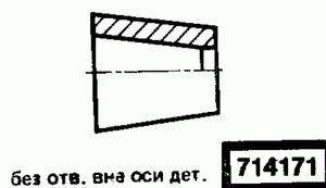Код классификатора ЕСКД 714171