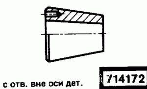 Код классификатора ЕСКД 714172