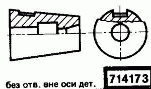 Код классификатора ЕСКД 714173