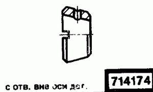 Код классификатора ЕСКД 714174