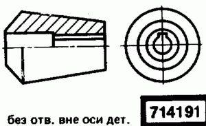 Код классификатора ЕСКД 714191