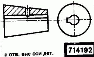 Код классификатора ЕСКД 714192