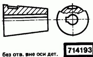 Код классификатора ЕСКД 714193
