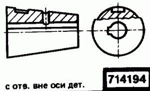 Код классификатора ЕСКД 714194