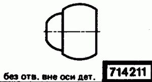 Код классификатора ЕСКД 714211