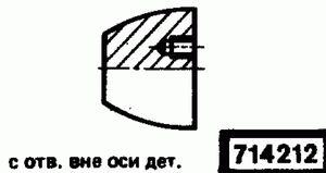 Код классификатора ЕСКД 714212
